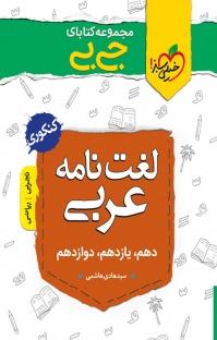 مجموعه کتابای جیبی لغتنامه عربی ـ کنکوری
