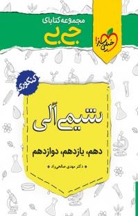 مجموعه کتابای جیبی شیمی آلی ـ کنکوری