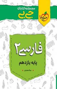 مجموعه کتابای جیبی فارسی ۲