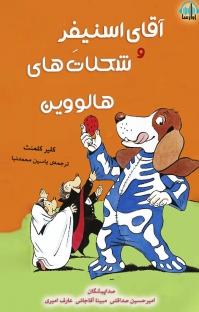 کتاب صوتی آقای اسنیفر و شکلاتهای هالووین
