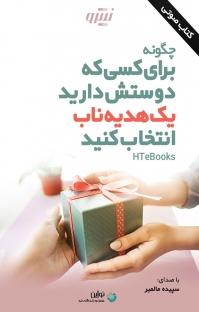 کتاب صوتی چگونه برای کسی که دوستش دارید یک هدیه ناب انتخاب کنید؟