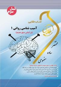 کتاب طلایی آسیبشناسی روانی ۱