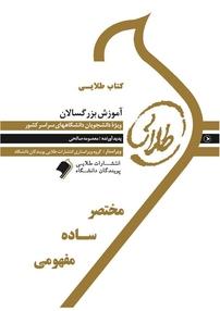 کتاب طلایی آموزش بزرگسالان