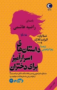 کتاب صوتی داستانهای اسرار آمیز برای دختران