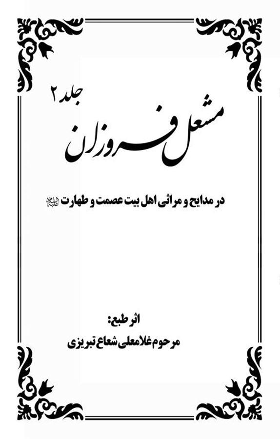 مشعل فروزان - جلد ۲