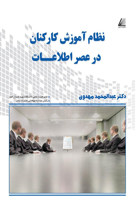 نظام آموزشی کارکنان در عصر اطلاعات