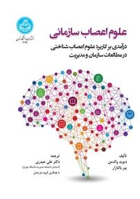 علوم اعصاب سازمانی