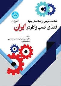 شناخت، بررسی و راهکارهای بهبود فضای کسبوکار در ایران