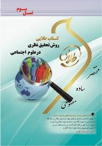 کتاب طلایی روش تحقیق نظری در علوم اجتماعی