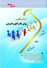 کتاب طلایی روشها و فنون تدریس