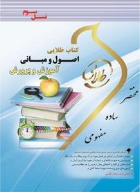 کتاب طلایی اصول و مبانی آموزش و پرورش