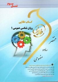 کتاب طلایی روانشناسی عمومی ۱