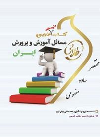 کتاب تست طلایی مسائل آموزش و پرورش ایران