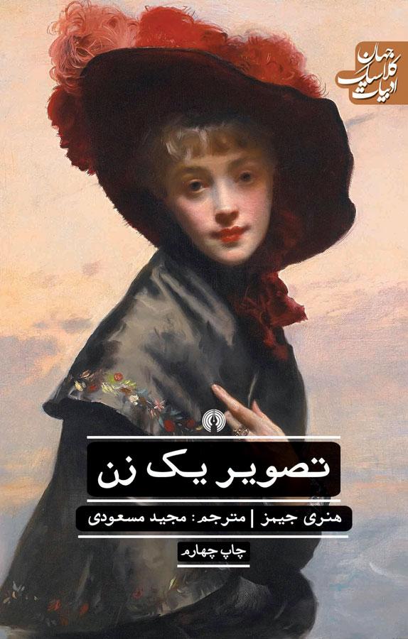 تصویر یک زن