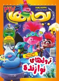 مجله دوهفتهنامه همشهری بچهها شماره ۲۱۷