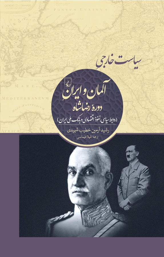 سیاست خارجی آلمان و ایران دورۀ رضاشاه