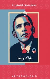 کتاب صوتی باراک اوباما