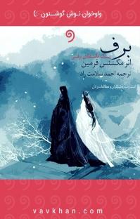 کتاب صوتی برف