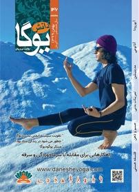 مجله ماهنامه دانش یوگا شماره ۱۴۶