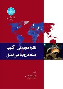 نظریه پیچیدگی ـ آشوب و جنگ در روابط بینالملل