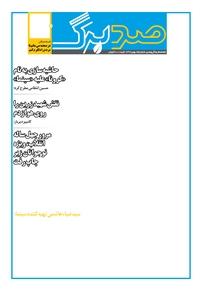 مجله ماهنامه صدبرگ شماره ۴۵