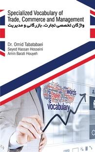 واژگان تخصصی تجارت، بازرگانی و مدیریت
