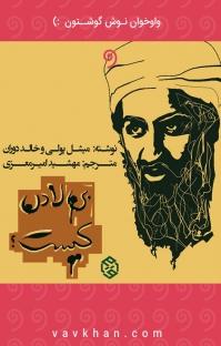 کتاب صوتی بن لادن کیست؟