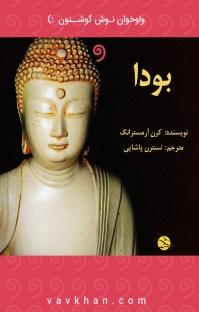 کتاب صوتی بودا