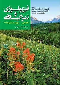 فیزیولوژی و نمو گیاهی
