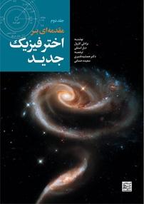 مقدمهای بر اخترفیزیک جدید