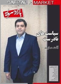 مجله ماهنامه بازار و سرمایه شماره ۱۱۵