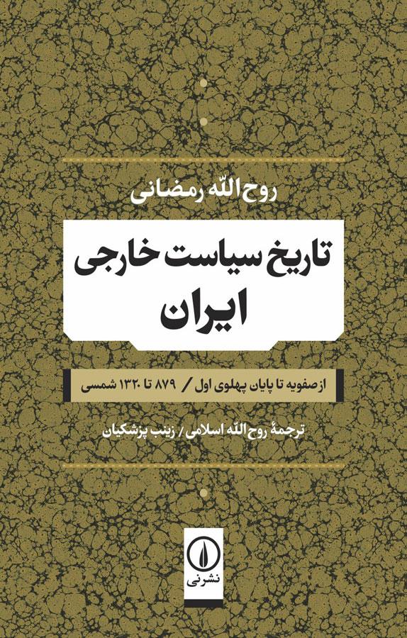 تاریخ سیاست خارجی ایران