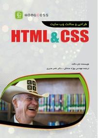 طراحی و ساخت وبسایت HTML & CSS