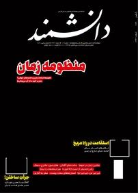 مجله دوهفتهنامه دانشمند شماره ۶۸۹