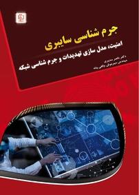 جرمشناسی سایبری