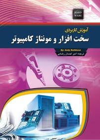 آموزش کاربردی سختافزار و مونتاژ کامپیوتر