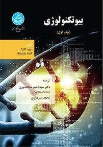 بیوتکنولوژی (جلد اول)