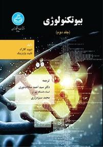 بیوتکنولوژی (جلد دوم)