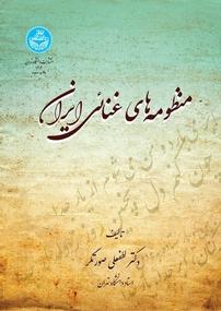 منظومههای غنائی ایران