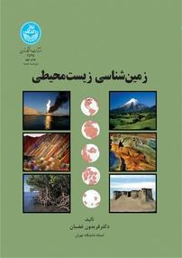 زمینشناسی زیستمحیطی