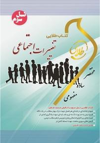 کتاب طلایی تغییرات اجتماعی