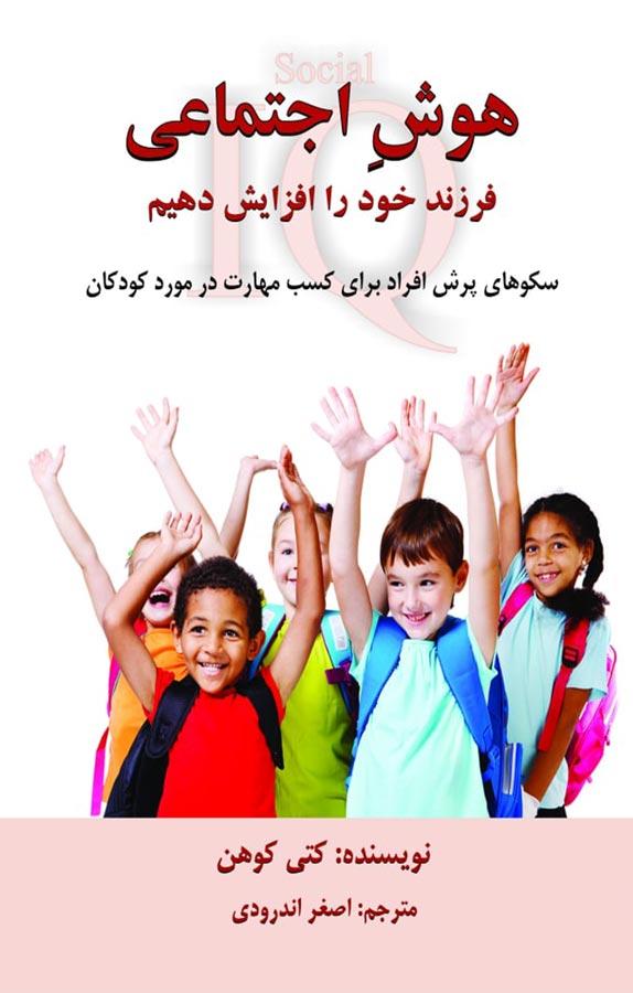 هوش اجتماعی فرزند خود را افزایش دهیم
