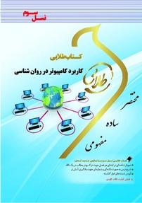 کتاب طلایی کاربرد کامپیوتر در روانشناسی