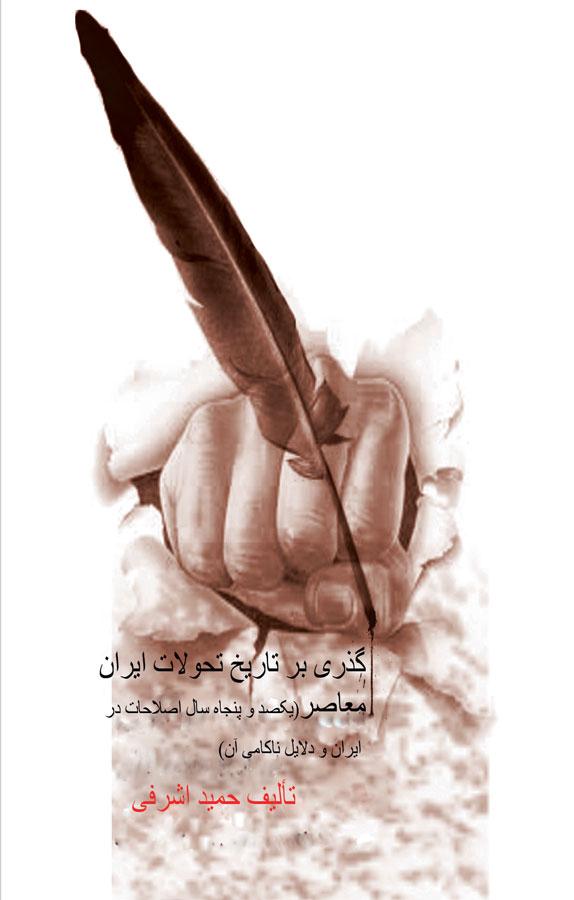 گذری بر تاریخ تحولات ایران معاصر