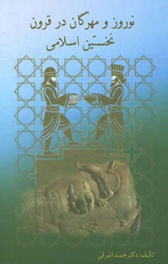 نوروز و مهرگان در قرون نخستین اسلامی