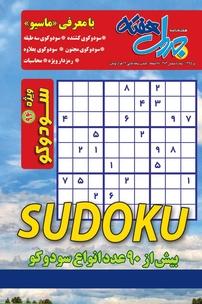 مجله هفتهنامه جدول هفته ویژه سودوکو شماره ۹۴