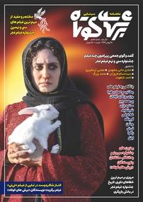ماهنامه سینمایی برشهای کوتاه شماره ۷