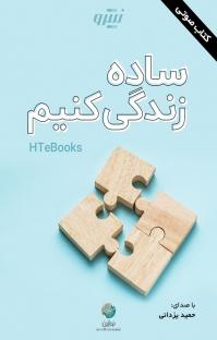 کتاب صوتی ساده زندگی کنیم