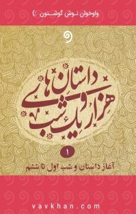 کتاب صوتی قصههای هزار و یک شب - جلد اول