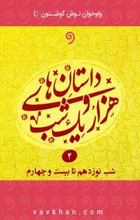 کتاب صوتی قصههای هزار و یک شب - جلد چهارم